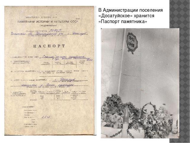 В Администрации поселения «Досатуйское» хранится «Паспорт памятника»