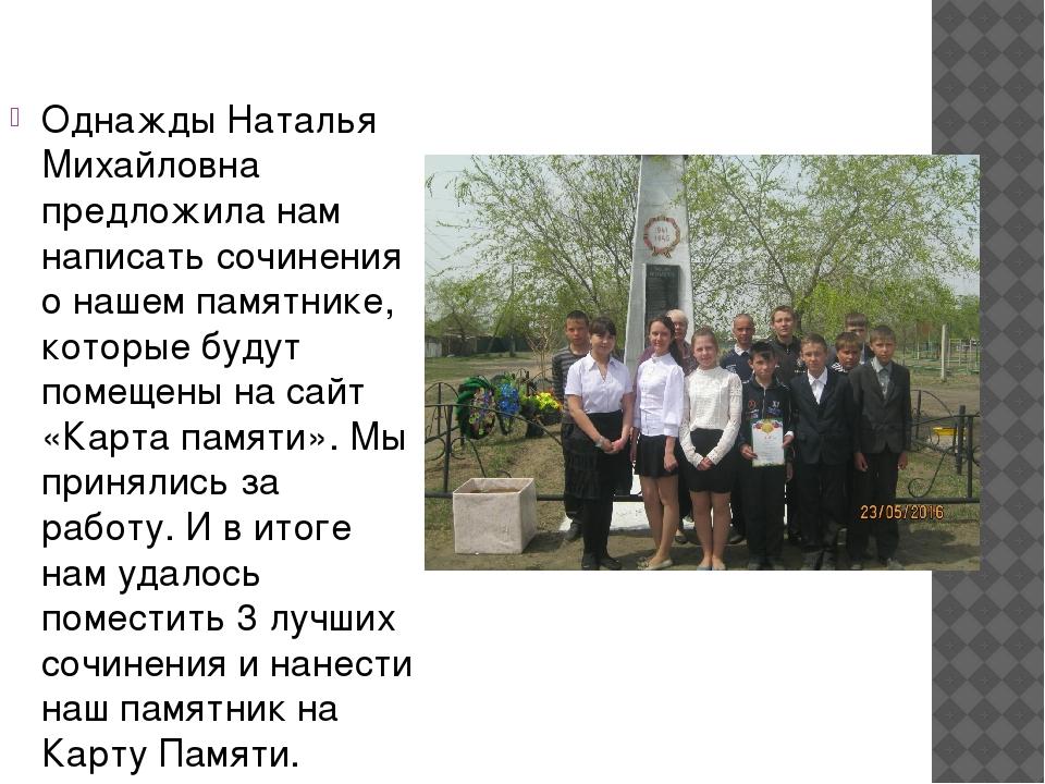 Однажды Наталья Михайловна предложила нам написать сочинения о нашем памятник...