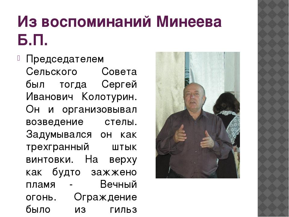 Из воспоминаний Минеева Б.П. Председателем Сельского Совета был тогда Сергей...