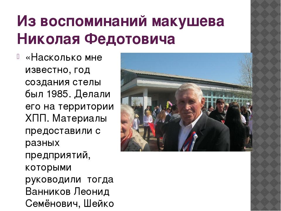 Из воспоминаний макушева Николая Федотовича «Насколько мне известно, год созд...