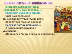 Князь им вымолвил тогда: «Добрый путь вам господа…» Выпросил дурачина корыто!