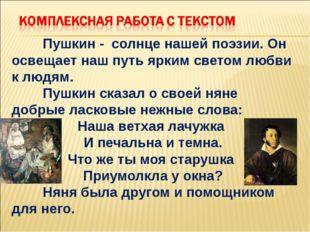 Пушкин - солнце нашей поэзии. Он освещает наш путь ярким светом любви к людя