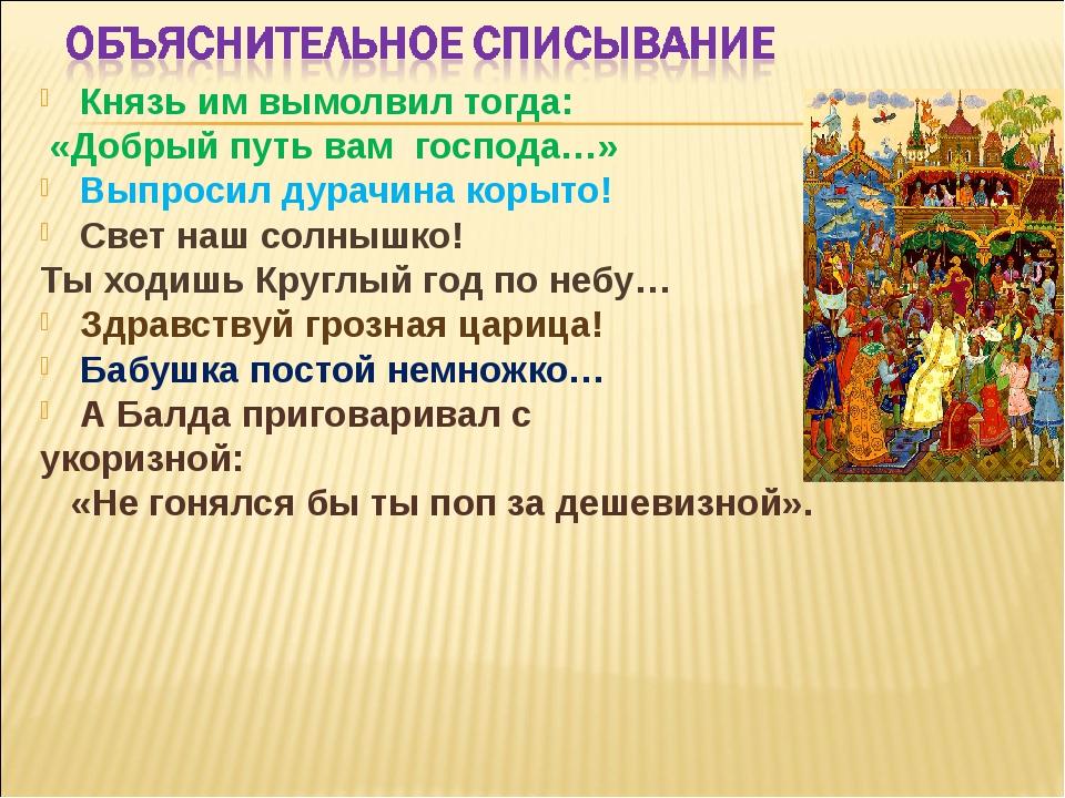 Князь им вымолвил тогда: «Добрый путь вам господа…» Выпросил дурачина корыто!...