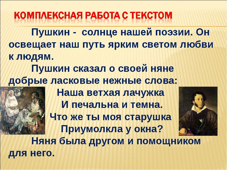 Пушкин - солнце нашей поэзии. Он освещает наш путь ярким светом любви к людя...