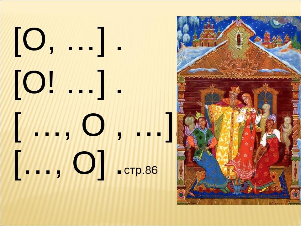 [О, …] . [О! …] . [ …, О , …]. […, О] .стр.86