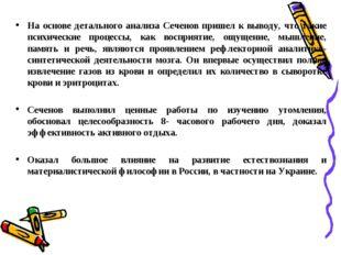 На основе детального анализа Сеченов пришел к выводу, что такие психические п