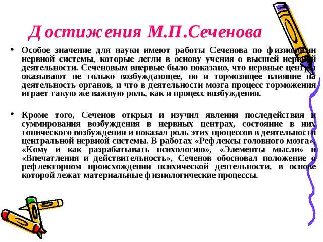Достижения М.П.Сеченова Особое значение для науки имеют работы Сеченова по фи...
