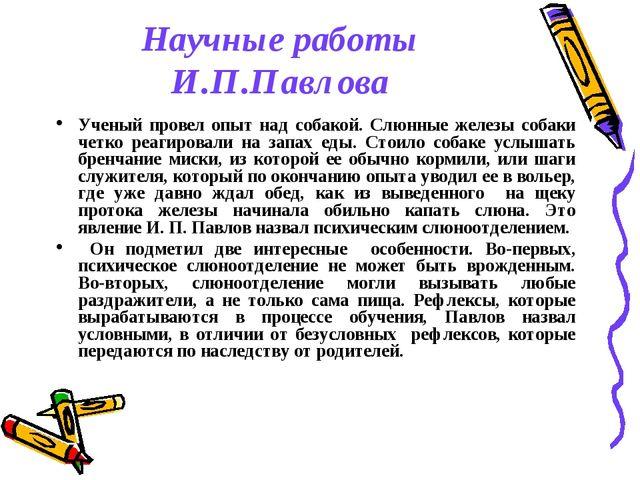 Научные работы И.П.Павлова Ученый провел опыт над собакой. Слюнные железы соб...
