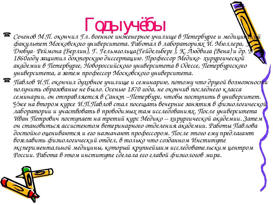 Годы учёбы Сеченов М.П. окончил Гл. военное инженерное училище в Петербурге и...