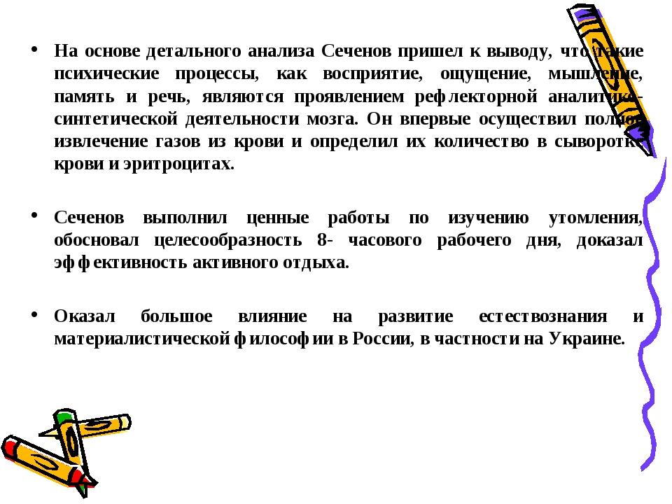 На основе детального анализа Сеченов пришел к выводу, что такие психические п...