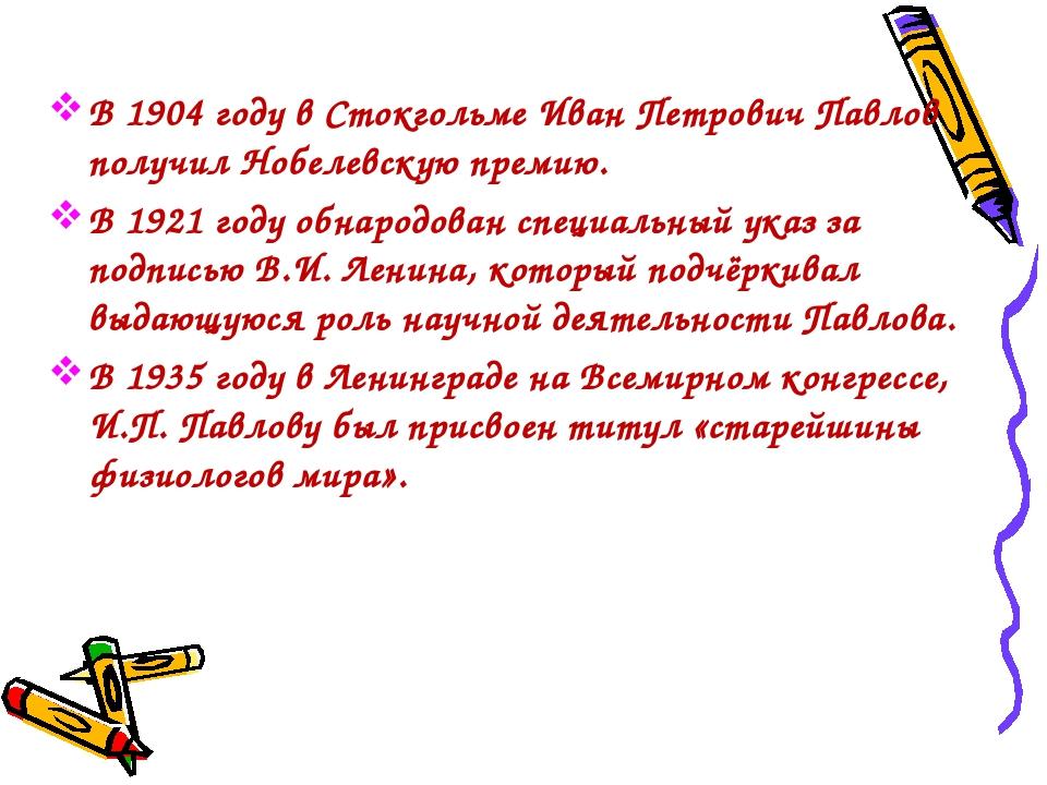 В 1904 году в Стокгольме Иван Петрович Павлов получил Нобелевскую премию. В 1...
