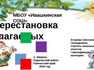 Перестановка слагаемых МБОУ «Ивашкинская СОШ» Егорова Светлана Геннадьевна У