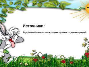 http://www.liveinternet.ru – клипарты мультипликационных героев; Источники: