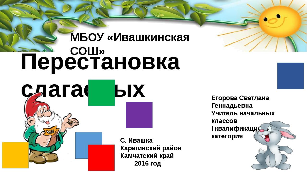 Перестановка слагаемых МБОУ «Ивашкинская СОШ» Егорова Светлана Геннадьевна У...
