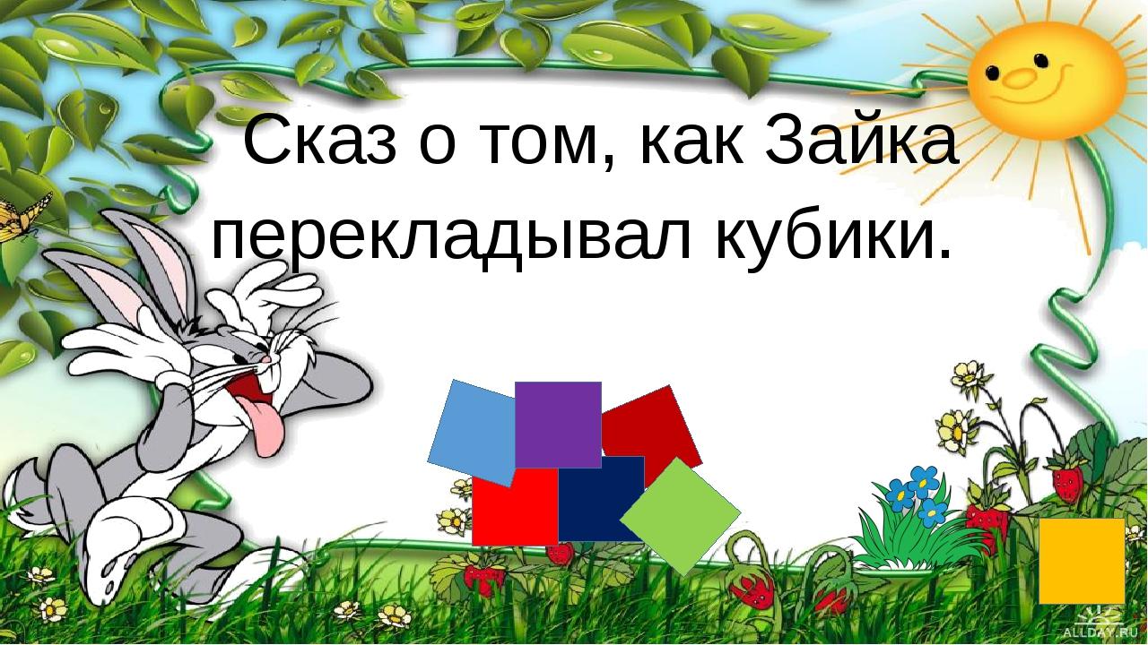 Сказ о том, как Зайка перекладывал кубики.