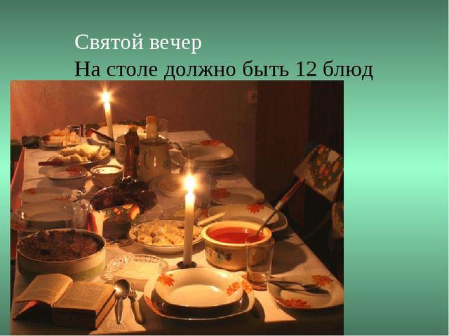 Святой вечер На столе должно быть 12 блюд