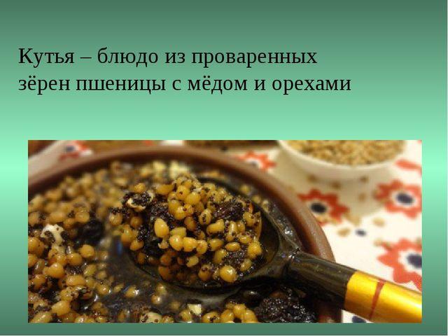 Кутья – блюдо из проваренных зёрен пшеницы с мёдом и орехами