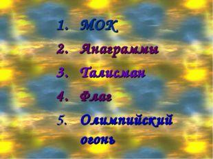 МОК Анаграммы Талисман Олимпийский огонь Флаг 1. 2. 3. 4. 5.