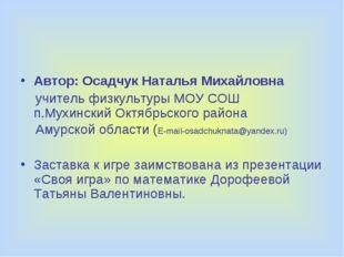 Автор: Осадчук Наталья Михайловна учитель физкультуры МОУ СОШ п.Мухинский Ок