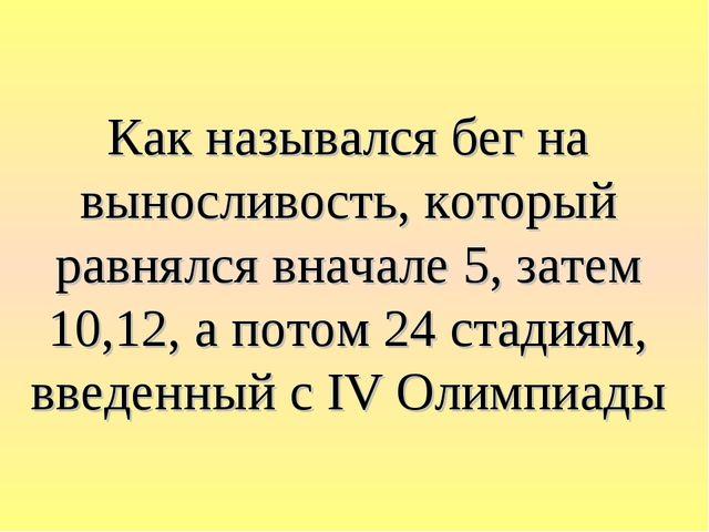 Как назывался бег на выносливость, который равнялся вначале 5, затем 10,12, а...