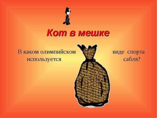 Кот в мешке В каком олимпийском виде спорта используется сабля?