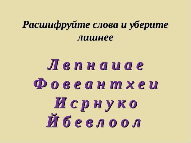 Расшифруйте слова и уберите лишнее Л в п н а и а е Ф о в е а н т х е и И с р...