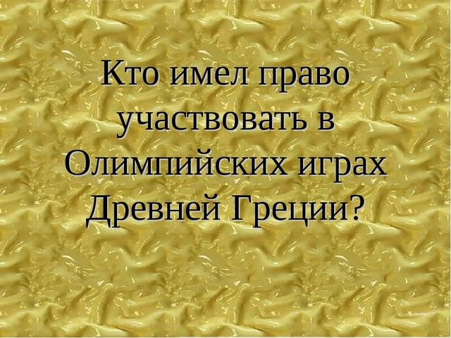 Кто имел право участвовать в Олимпийских играх Древней Греции?