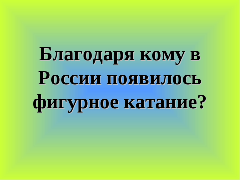 Благодаря кому в России появилось фигурное катание?