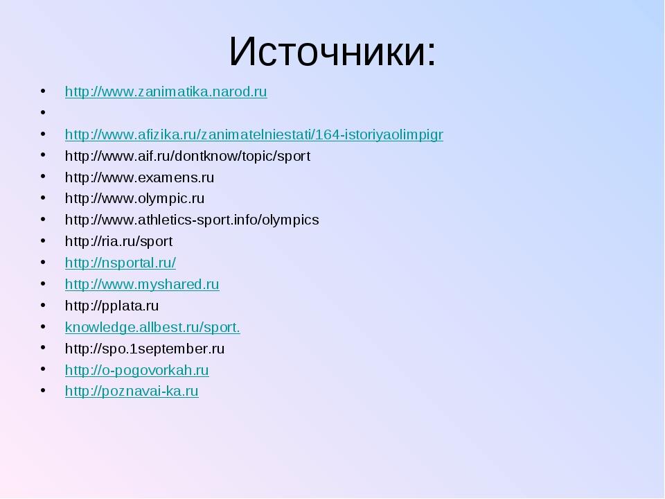 Источники: http://www.zanimatika.narod.ru  http://www.afizika.ru/zanimatelni...