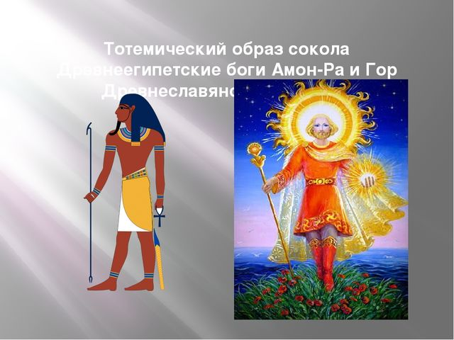 Тотемический образ сокола Древнеегипетские боги Амон-Ра и Гор Древнеславянск...