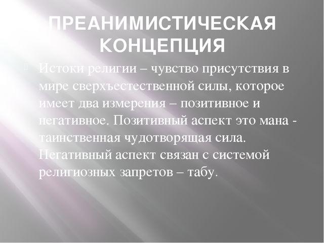 ПРЕАНИМИСТИЧЕСКАЯ КОНЦЕПЦИЯ Истоки религии – чувство присутствия в мире сверх...