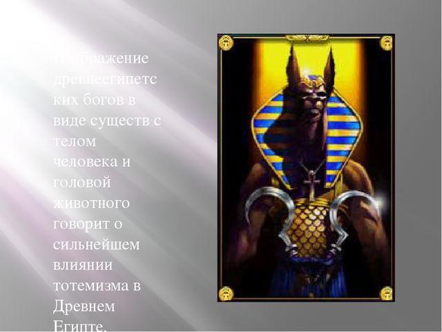 Изображение древнеегипетских богов в виде существ с телом человека и головой...