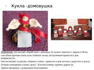 Кукла -домовушка Значение: она находит общий язык с домовым. Ее можно спрятат