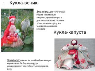 Кукла-веник Значение: для того чтобы убрать негативную энергию, принесенную в