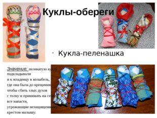 Куклы-обереги Кукла-пеленашка Значение: пеленатую куклу подкладывали и к млад