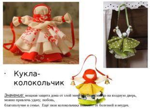 Кукла-колокольчик Значение: мощная защита дома от злой энергии. Повесив его н