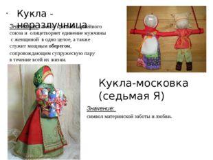 Кукла - неразлучница Значение: символ крепкого семейного союза и олицетворяе