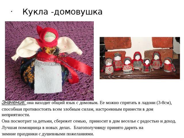 Кукла -домовушка Значение: она находит общий язык с домовым. Ее можно спрятат...
