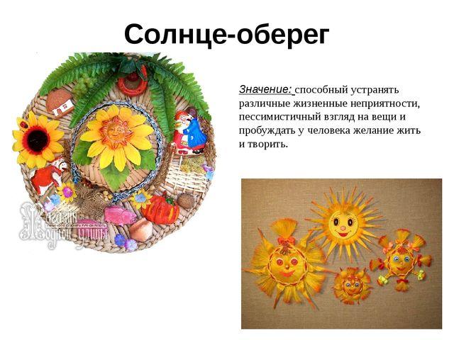 Солнце-оберег Значение: способный устранять различные жизненные неприятности,...