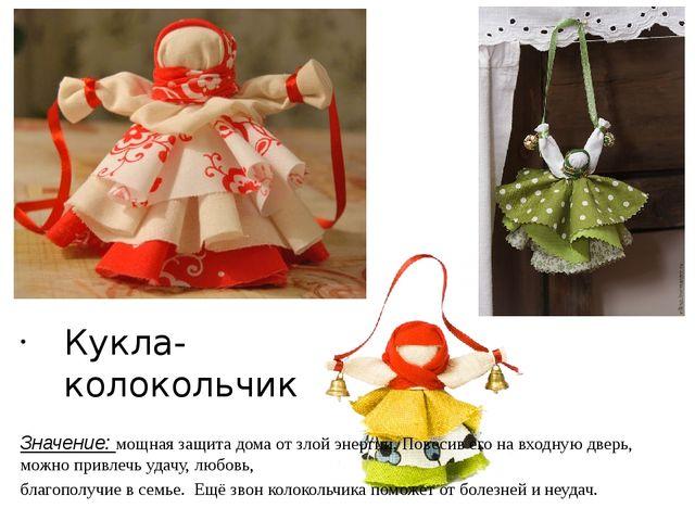 Кукла-колокольчик Значение: мощная защита дома от злой энергии. Повесив его н...