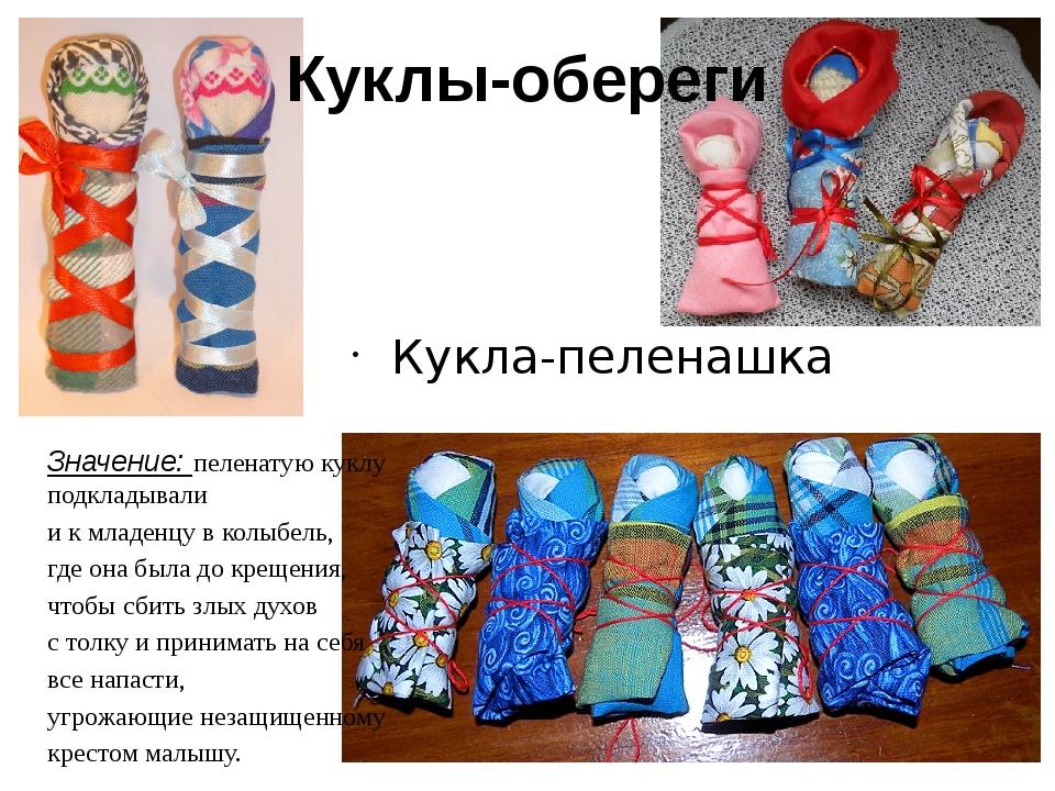 Куклы-обереги Кукла-пеленашка Значение: пеленатую куклу подкладывали и к млад...