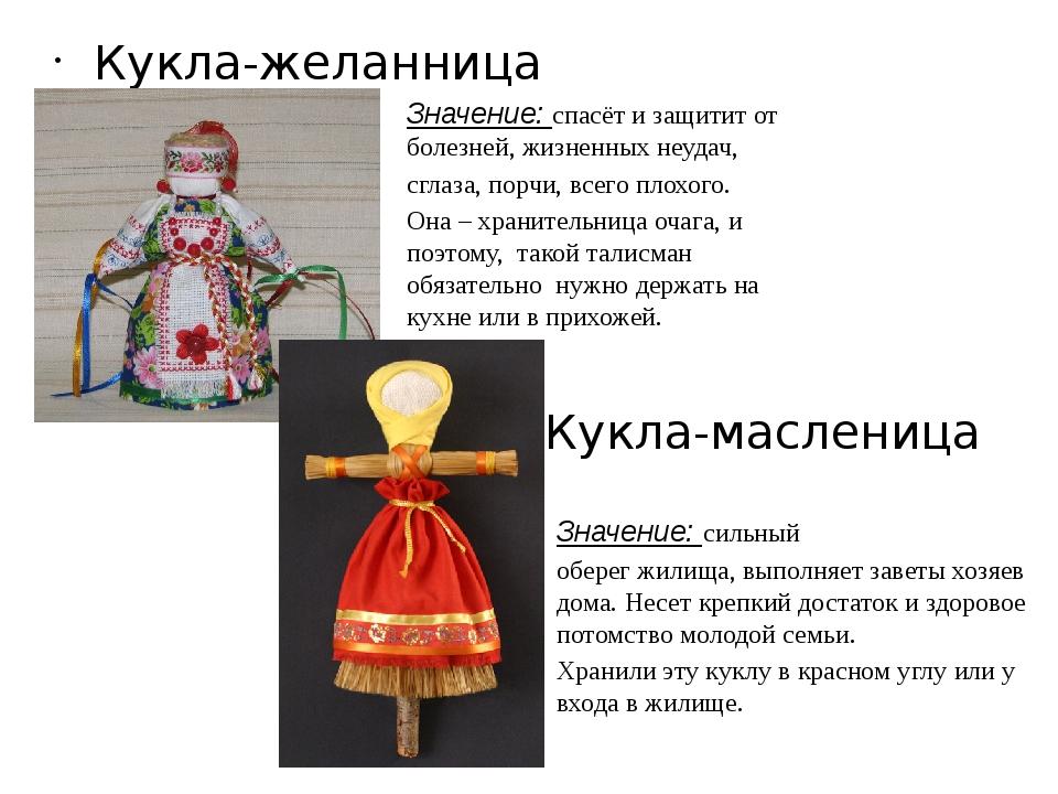 Кукла-желанница Значение: спасёт и защитит от болезней, жизненных неудач, сгл...