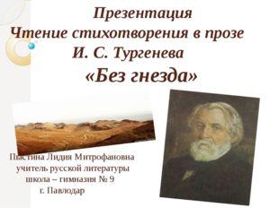 Презентация Чтение стихотворения в прозе И. С. Тургенева «Без гнезда» Пыстин