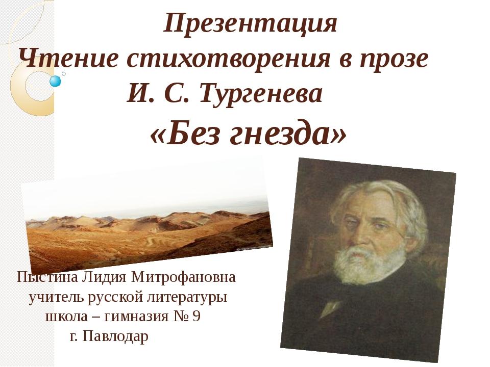 Презентация Чтение стихотворения в прозе И. С. Тургенева «Без гнезда» Пыстин...