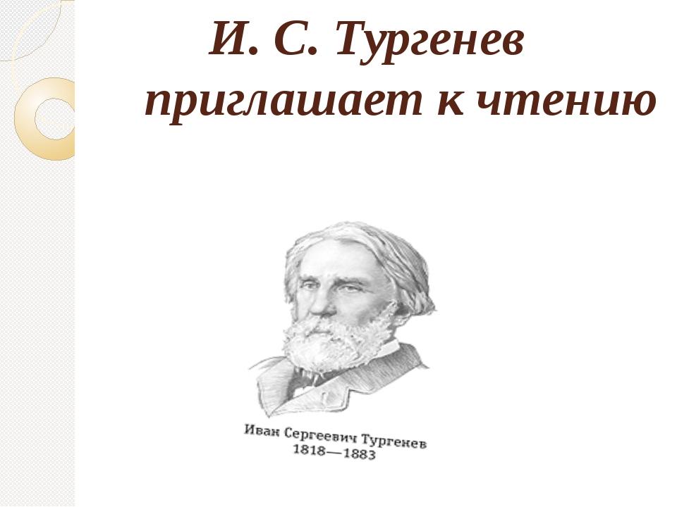 И. С. Тургенев приглашает к чтению