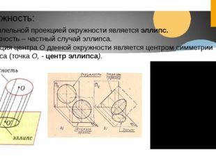 Окружность: Параллельной проекцией окружности является эллипс. Окружность – ч