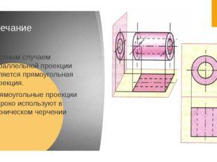 Замечание Частным случаем параллельной проекции является прямоугольная проекц