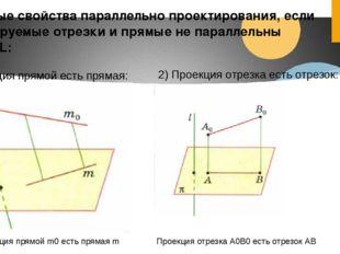 Основные свойства параллельно проектирования, если проектируемые отрезки и пр