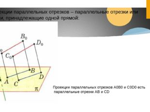3)Проекции параллельных отрезков – параллельные отрезки или отрезки, принадле