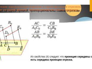 Из свойства (4) следует, что проекция середины отрезка есть середина проекции